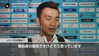 シンタウィーチャイ・ハタイラタナクン(スパンブリーFC)「とても質が高く、タフな相手だった」【試合後インタビュー:アジアチャレンジ】