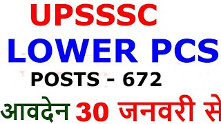 NOTIFICATION OUT || LOWER PCS || TOTAL POST -- 672 POST CHECK OUT