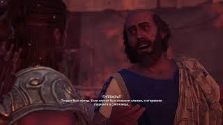 Assassin's Creed: Одиссея. Сюжет #19. Задания Гиппократа