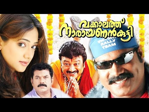 Vakkalathu Narayanankutty Malayalam Full Movie | Jayaram | Malayalam Movies Online