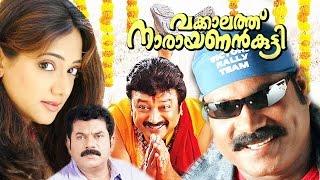 Vakkalathu Narayanankutty Malayalam Full Movie   Jayaram   Malayalam Movies Online