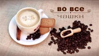 Качественный кофе = успешная кофейня. Производство 25 Coffee Roasters(, 2015-09-24T13:29:48.000Z)