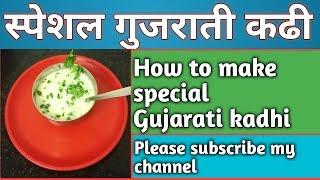 गुजराती कढ़ी | Gujarati kadhi | How to make gujarati kadhi | Madhuri's cooking recipes
