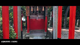 Esaka Shrine, Osaka | Sep, 2021.