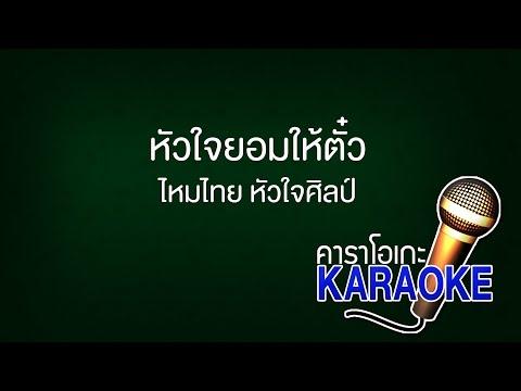 หัวใจยอมให้ตั๋ว - ไหมไทย หัวใจศิลป์ [KARAOKE Version] เสียงมาสเตอร์
