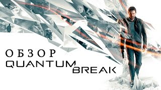 обзор Steam-версии Quantum Break от Забубенского