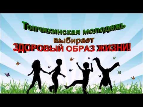 Видео: Флешмоб Молодежь за здоровый образ жизни, Топчиха - 2016