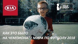 (18+) Россия - Чемпион мира! Новая сборная подрастает