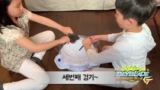 베이블레이드버스트 GT진검 스태디움  남매배틀