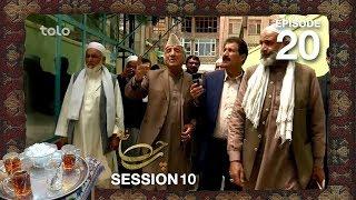 چای خانه - فصل دهم - قسمت بیستم / Chai Khana - Season 10 - Ep 20