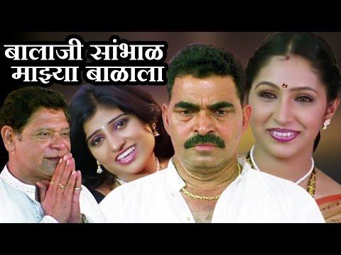 Balaji Sambhal Majhya Balala | Marathi Full Movie