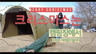 [4K] 4개월차 캠린이 크리스마스 캠핑 with 헬리…