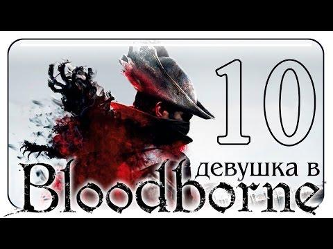 #10 BLOODBORNE ПРОХОЖДЕНИЕ ИГРЫ НА PS4 /Npc, квесты, Собор / на русском языке