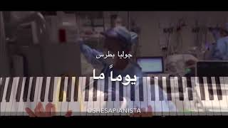 يوماً ما-جوليا بطرس(بيانو-كاريوكي) by Yara Gonnah