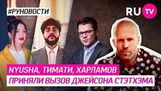 Nyusha, Харламов, Тимати приняли вызов Джейсона Стэтхэма