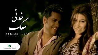 Download Fadl Shaker &Yara Akhedni Maak فضل شاكر و يارا - خدنى معك Mp3 and Videos
