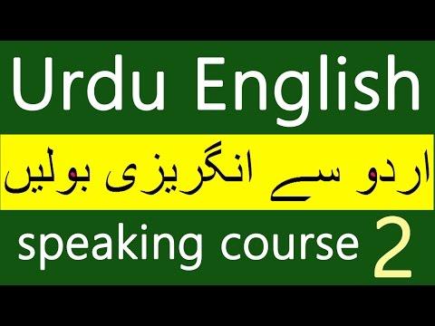 Learn English through Urdu course | Urdu to English speaking course 2