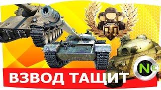Взвод-нагибает-Какие танки качать-Лучшие танки 10 уровняв World of Tanks   DED WoT