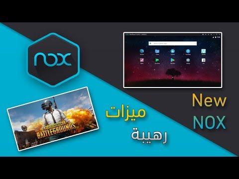 تثبيت وتشغيل محاكي Nox App Player افضل واسرع محاكي اندرويد | اقسم لك لن تستخدم غيره بعد ذلك