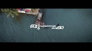Budhimanaya kakka official trailer 2016