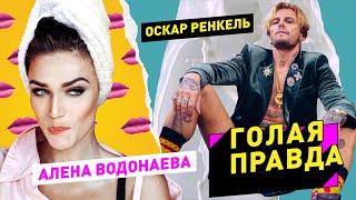 Голая правда с Оскаром Ренкелем #1. Алена Водонаева