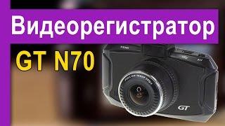 GT N70 – автомобильный видеорегистратор от Grand Technology(, 2015-11-30T14:42:18.000Z)