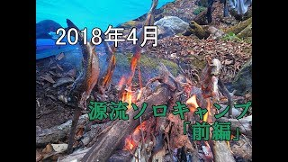 2018年4月「源流ソロキャンプ」