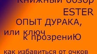 Книжный обзор 2 М.Норбеков Опыт дурака или ключ к прозрению // Как избавиться от очков ESTERMUSIC