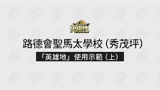 Publication Date: 2019-03-29 | Video Title: 路德會聖馬太學校(秀茂坪)—「英雄地」使用示範(上)