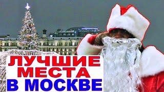 Новогодняя Москва. Путешествие в Рождество. Новый Год 2019