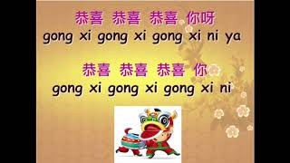 Download Gong Xi Gong Xi Chinese New Year Song CNY 恭喜