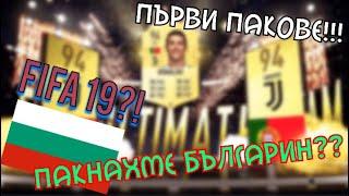 FIFA 19-Първи пакове!!Пакнахме българин!