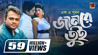Jaan Re Tui || জানরে তুই || F A Sumon || Zara || Liton || Robi | M A Sobhan | Bangla New Music Video