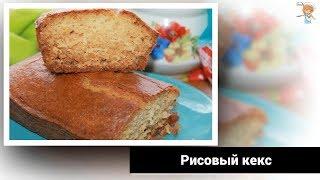 Рисовый кекс без глютена за 30 минут. Рецепт из серии Легко, Просто и вкусно!