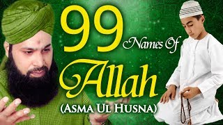 99 Names Of Allah (Asma Ul Husna ) with English Translation by Mohd Owais Raza Qadri