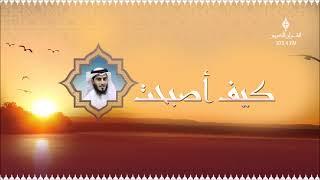 كيف أصبحت مع الشيخ محمد يحيى طاهر ،، بعنوان: البيئة في الإسلام