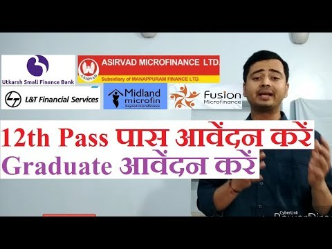 Microfinance Companies Jobs 12th Pass पास नौकरी |
