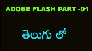Adobe Flash CS6 Tutorial In Telugu Part 1