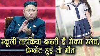 Kim Jong-un स्कूली लड़कियों को बनाता है सेक्स स्लेव, Pregnant होने पर देता है मौत | वनइंडिया हिंदी