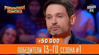 +50 000   Первый в мире чувак которому полезно бухать   Победители 13 го сезона Рассмеши Комика