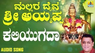 ಶ್ರೀ ಅಯ್ಯಪ್ಪ ಭಕ್ತಿಗೀತೆಗಳು - Kaliyugada |Mallara Daiva Sri Ayyappa