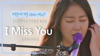 지는 노을과 완벽하게 어우러지는 소유(SOYOU)의 'I Miss You'♪  | 비긴어게인 오픈마이크
