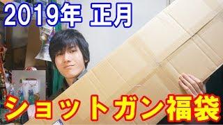 何が出る!?2019年正月 ショットガン福袋1.5万円を開封!!(Web Shopアシュラ版)