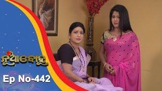 Nua Bohu  Full Ep 443  14th Dec 2018  Odia Serial   TarangTV