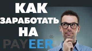 КАК ЗАРАБОТАТЬ НА PAYEER КОШЕЛЬКЕ / ОБЗОР PAYEER КОШЕЛЬКА