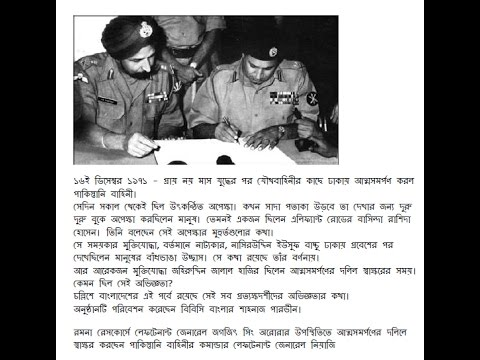 Real Story in Bangladesh Victory Day Dec 16, 1971 Reports in BBC Bangla