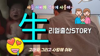 2S NO.2육아 生리얼출산STORY : JACKPOT이가 태어났어요~!