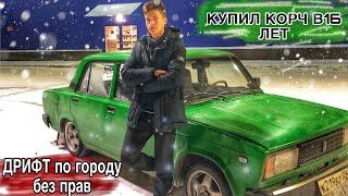 ШКОЛЬНИК купил ДРИФТ ЖИГУ на 16v!!!!
