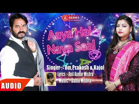 "🍷⭐ HAPPY NEW YEAR 2020 ⭐🍷|| OM Prakash & Kajol New Year ""s Song || Aaya Hai Naya Saal"