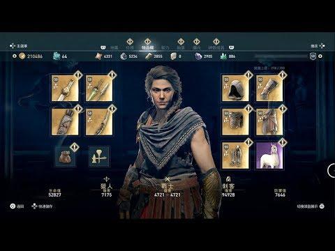 #9 真正的刺客 惡夢難度【刺客教條:奧德賽 Assassin's Creed Odyssey】